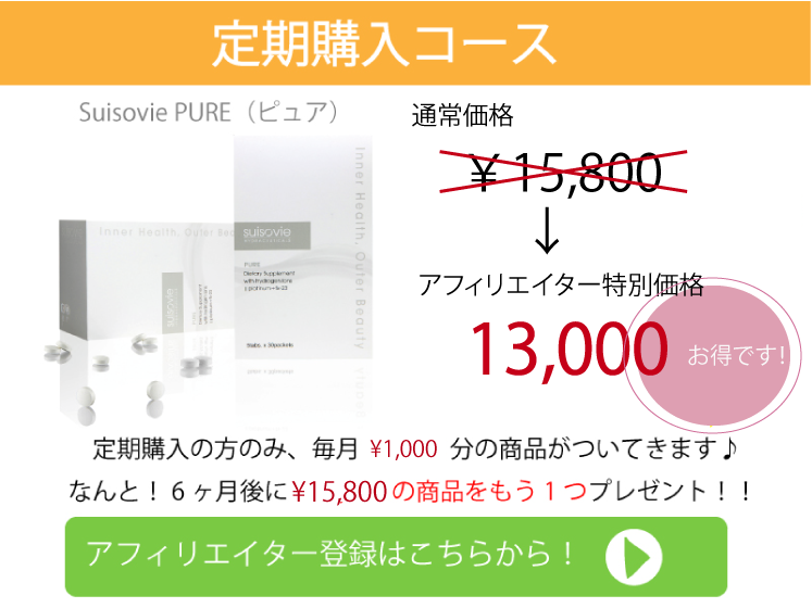 Susiovie PURE(ピュア)購入&アフィリエイター登録画像